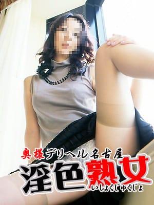 美代 エロさ抜群妻|奥様デリヘル名古屋 淫色熟女 - 名古屋風俗