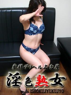 美和 ドスケベ妻 奥様デリヘル名古屋 淫色熟女 - 名古屋風俗