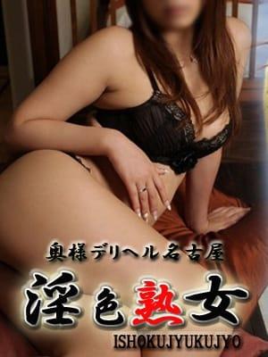 穂香 エロ妻|奥様デリヘル名古屋 淫色熟女 - 名古屋風俗