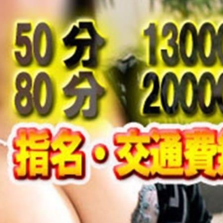 「HPリニューアルオープン!!特別イベント!」10/18(水) 02:10   奥様デリヘル名古屋 淫色熟女のお得なニュース