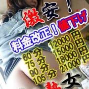 「激安・値下げ!料金改正!!」04/22(日) 20:24 | 奥様デリヘル名古屋 淫色熟女のお得なニュース