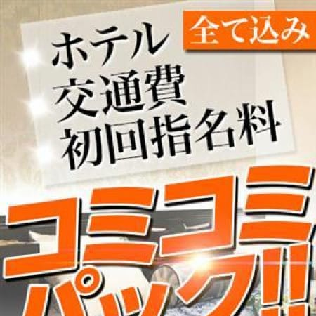 「☆ホテコミみパック&お得なイベント開催中!!」08/30(水) 10:10 | 人妻癒し倶楽部のお得なニュース