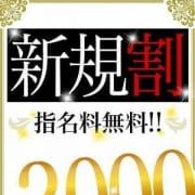 「当店を初めてご利用のお客様に特別割引!!」03/23(金) 18:01 | 人妻癒し倶楽部のお得なニュース
