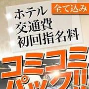 「☆ホテコミみパック&お得なイベント開催中!!」03/23(金) 18:31 | 人妻癒し倶楽部のお得なニュース