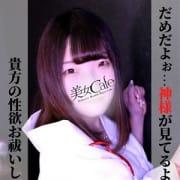 「駅チカ限定!【新規割】」04/01(木) 15:09   美女Cafe「カフェ」のお得なニュース