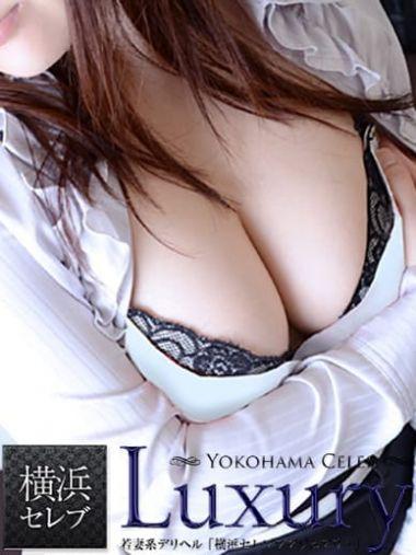 新堂|横浜セレブLuxuly - 横浜風俗