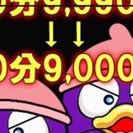 「安い!エロい!変態!AF・即尺完全無料!」11/25(土) 16:53 | 激安の伝道ボッキホーテのお得なニュース