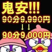 「安い!エロい!変態!AF・即尺完全無料!」04/21(土) 20:15 | 激安の伝道ボッキホーテのお得なニュース