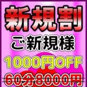 「安い!エロい!変態!AF・即尺完全無料!」04/21(日) 17:31 | 激安の伝道ボッキホーテのお得なニュース
