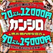 「【最安】70分&90分コース」03/17(土) 22:02 | 関内人妻城のお得なニュース