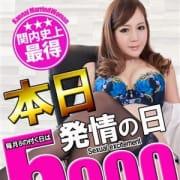 「8日、18日、28日は5000円割引DAY!!」01/11(金) 17:31 | 関内人妻城のお得なニュース