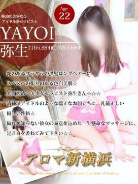 弥生(ヤヨイ)|アロマ新横浜で評判の女の子