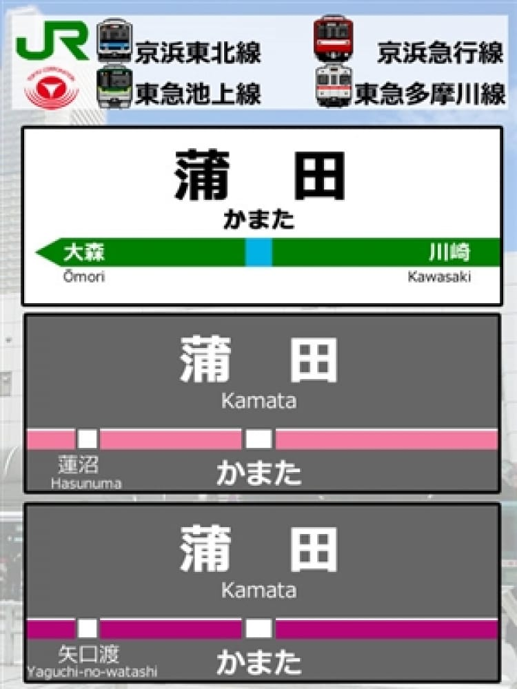 【エリア】蒲田