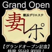 【グランドオープン記念】110分17,000円! ※限定数あり|横浜大和デリエステ 妻レポ