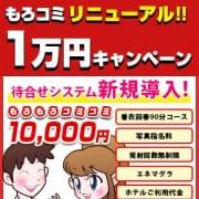 「もろコミ1万円キャンペーンリニューアル! 」08/18(日) 23:36 | 快春堂のお得なニュース