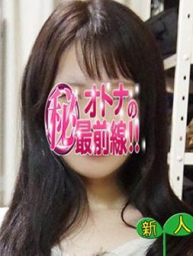 カズミ|オトナのマル秘最前線!!で評判の女の子
