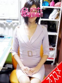 スミレ   オトナのマル秘最前線!! - 大塚・巣鴨風俗