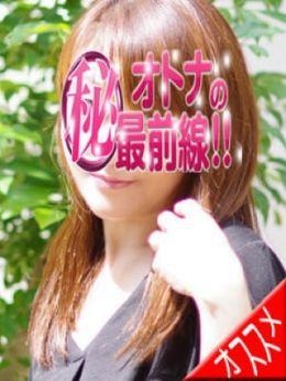 カオリ   オトナのマル秘最前線!! - 大塚・巣鴨風俗