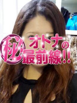 エミリ | オトナのマル秘最前線!! - 大塚・巣鴨風俗