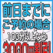 「【 ご予約割引 】」03/24(日) 22:02 | オトナのマル秘最前線!!のお得なニュース