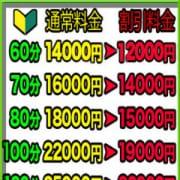 「通常価格60分14000円から→12000円」10/23(金) 09:49 | オトナのマル秘最前線!!のお得なニュース