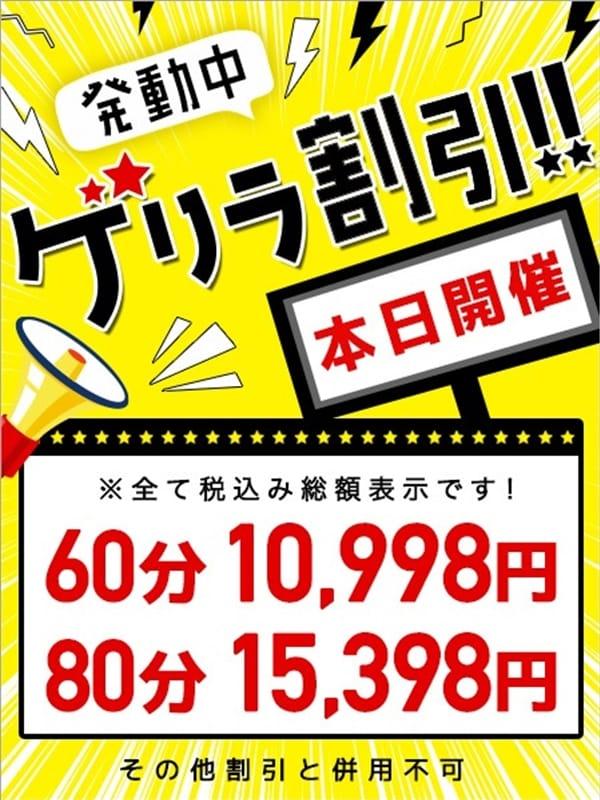 本日限定ゲリライベント♪(東京メンズボディクリニック TMBC 立川店(旧:立川TRC))のプロフ写真1枚目