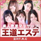 立川リラックスクラブT.R.C