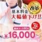 東京エンジェルライン 三多摩エリア店の速報写真