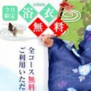 「◇特別価格☆7月イベント情報◇」07/16(月) 13:51 | 東京エンジェルライン 三多摩エリア店のお得なニュース