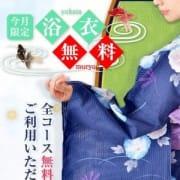 「新規様も会員様も割引♪」07/18(水) 01:45 | 東京エンジェルライン 三多摩エリア店のお得なニュース
