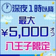 「1時からの【深夜割】!!」04/21(土) 02:27 | ジュリアン八王子店のお得なニュース