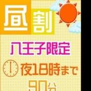 「18時までの【昼割】!!」08/19(日) 17:37 | ジュリアン八王子店のお得なニュース