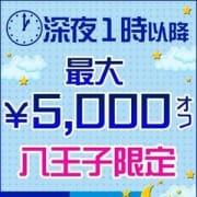 「1時からの【深夜割】!!」08/31(金) 04:57 | ジュリアン八王子店のお得なニュース