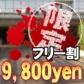 立川クリスタルの速報写真