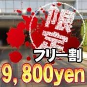 「フリー割」10/19(金) 13:23 | 立川クリスタルのお得なニュース