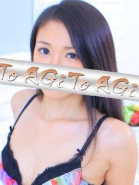 ありさ|AGITOで評判の女の子