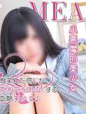 めあ|錦糸町桃色クリスタルでおすすめの女の子