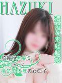 はづき|錦糸町桃色クリスタルでおすすめの女の子
