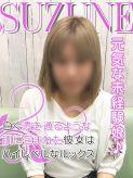 すずね|錦糸町桃色クリスタルでおすすめの女の子