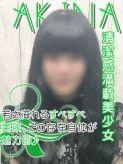あきな 錦糸町桃色クリスタルでおすすめの女の子