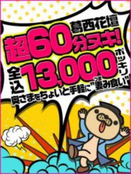 超60分ヌキ! | 葛西人妻花壇 - 小岩・新小岩・葛西風俗