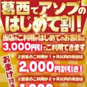 「【葛西ではじめてアソブ割】」10/09(火) 17:02 | 葛西人妻花壇のお得なニュース