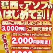 「葛西でアソブのはじめて割」12/09(日) 15:02 | 葛西人妻花壇のお得なニュース