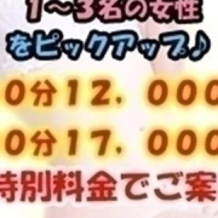 「★☆60分12000円~★毎日計3回やってます★」01/19(金) 15:35   マダム錦糸町のお得なニュース