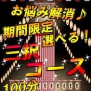 「安心♪選べる3択祭り」01/16(水) 05:34 | 錦糸町人妻城のお得なニュース