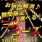 「安心♪選べる3択祭り」05/31(日) 23:34 | 錦糸町人妻城のお得なニュース