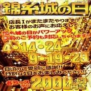「ここは絶対外せない!!激熱の日 錦糸城の日!!」05/07(金) 20:35 | 錦糸町人妻城のお得なニュース