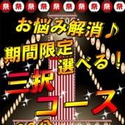 安心♪選べる3択祭り|錦糸町人妻城