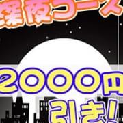 「☆お得な深夜割!2000円引き!☆」10/28(水) 18:19 | ぽちゃのお得なニュース