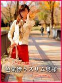 かえで 出会い系人妻ネットワーク 上野~大塚編でおすすめの女の子